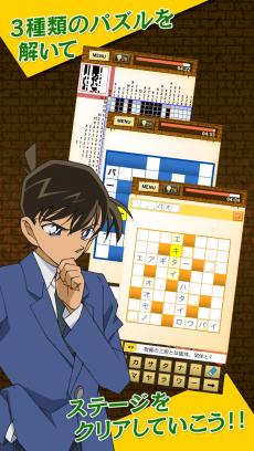 名探偵コナンパズルゲーム~お絵かきロジック・クロスワード・スケルトン~ iPhoneアプリ