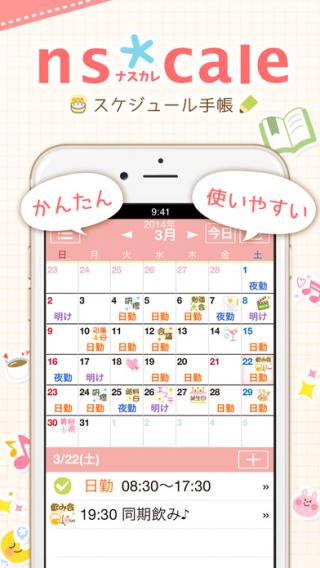ナスカレ≪ナースカレンダー≫ iPhoneアプリ