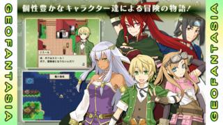 RPG ジオファンタジア iPhoneアプリ