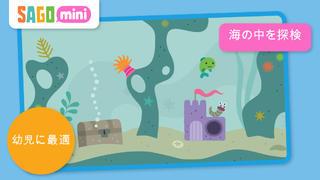 海の冒険 iPhoneアプリ
