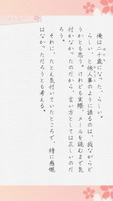 佐倉ユウナの上京・上 iPhoneアプリ