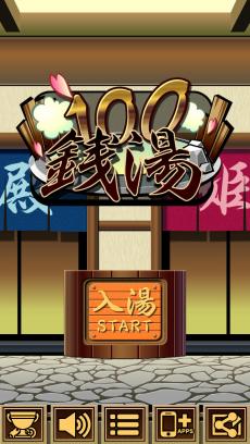 """脱出ゲーム """"100 銭湯""""~謎解き推理脱出ゲーム~ iPhoneアプリ"""