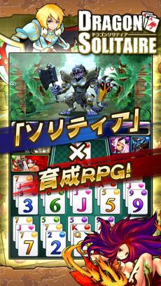 ドラゴンソリティア iPhoneアプリ