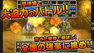 ドラゴンクエストモンスターズWANTED! iPhoneアプリ