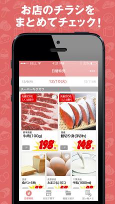 チラシル -チラシ比較&特売情報 iPhoneアプリ