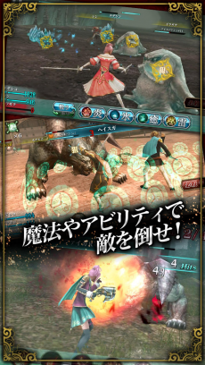 FINAL FANTASY AGITO iPhoneアプリ
