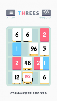 Threes! iPhoneアプリ