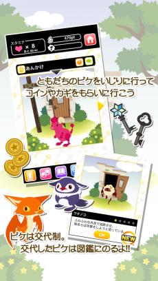 ピケとドア iPhoneアプリ
