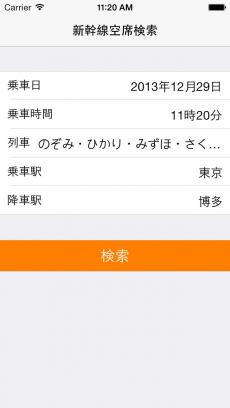 新幹線空席検索 iPhoneアプリ