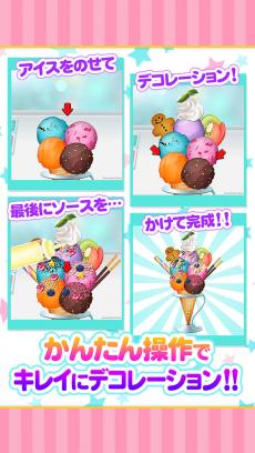 アイスクリーム屋さんごっこ-お仕事体験知育アプリ iPhoneアプリ