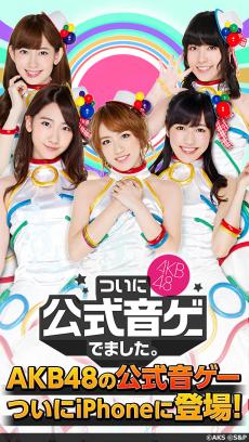 AKB48グループ ついに公式音ゲーでました。(公式) iPhoneアプリ