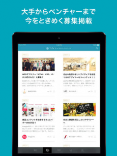 Wantedly Visit iPadアプリ