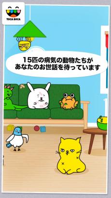 トッカ・ペット・ドクター(Toca Pet Doctor) iPhoneアプリ