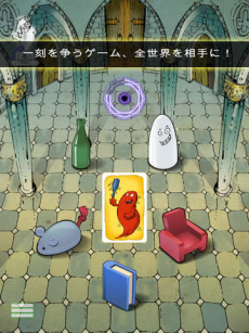 おばけキャッチ iPadアプリ