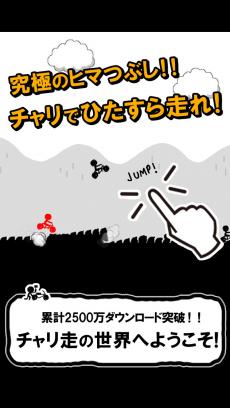 チャリ走3rd Race iPhoneアプリ