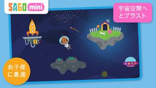 サゴミ二 宇宙探検 iPhoneアプリ