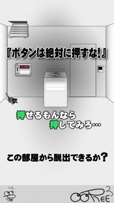 脱出ゲーム 絶対に押してはいけないボタン3 iPhoneアプリ