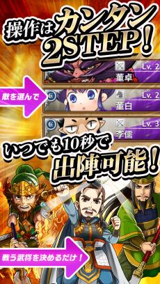 三国テンカトリガー iPhoneアプリ