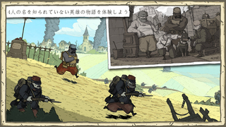 Valiant Hearts: The Great War iPhoneアプリ