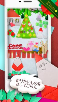 クリスマスおりがみ for iPhone iPhoneアプリ