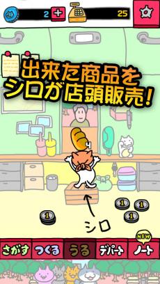 はい!こちらネコ屋台です。by MapFan iPhoneアプリ