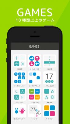 Brain Wars (ブレインウォーズ) iPhoneアプリ