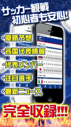 サッカー日本代表応援アプリ「サカすき」 絶対に負けられないサムライブルー iPhoneアプリ
