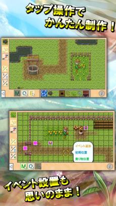 RPGクリエイター iPhoneアプリ