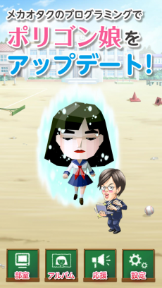 恋するポリゴン娘 -無料の恋愛シュミレーション育成ゲームアプリ! iPhoneアプリ