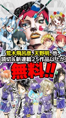 少年ジャンプ+ 人気漫画が読める雑誌アプリ iPhoneアプリ