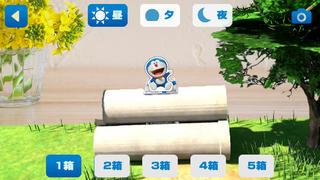 グリコxSTAND BY MEドラえもん3D iPhoneアプリ
