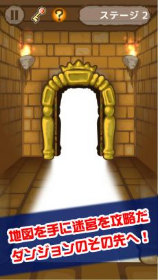 激ムズダンジョン100 iPhoneアプリ