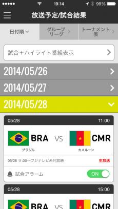 サッカー動画・サッカーニュース試合速報 レジェンドスタジアム iPhoneアプリ