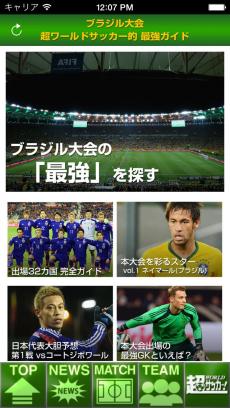 フットボールギーク・ビデオ iPhoneアプリ