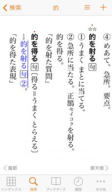三省堂国語辞典 第七版 iPhoneアプリ
