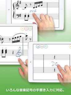 タッチノーテーション iPadアプリ
