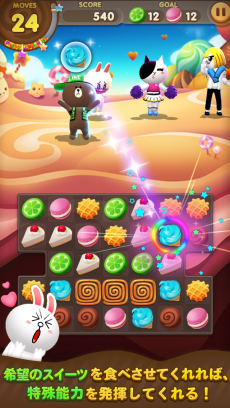 LINE スイーツ iPhoneアプリ