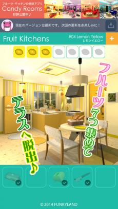 脱出ゲーム Fruit Kitchens iPhoneアプリ