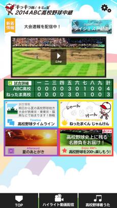 バーチャル高校野球 iPhoneアプリ