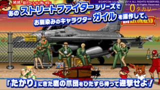 待ちガイル〜TAKAREET FIGHTER Ⅱ〜 iPhoneアプリ