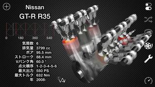 Trans4motor - エンジンシミュレータ/学ぶ、遊ぶ iPhoneアプリ