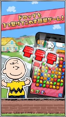 スヌーピー ドロップス iPhoneアプリ