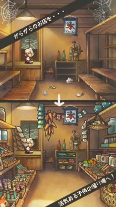 心にしみる育成ゲーム「昭和駄菓子屋物語」 iPhoneアプリ