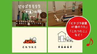 ピタゴラスイッチ うたアプリ ピのまき iPhoneアプリ