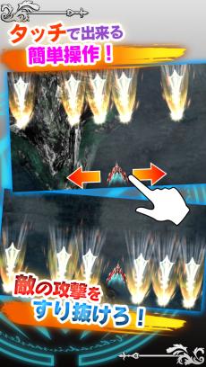 カラドリウス ブレイズ - タッチで回避! すり抜けフライト! iPhoneアプリ