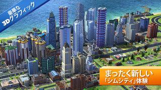 シムシティ ビルドイット (SIMCITY BUILDIT) iPhoneアプリ