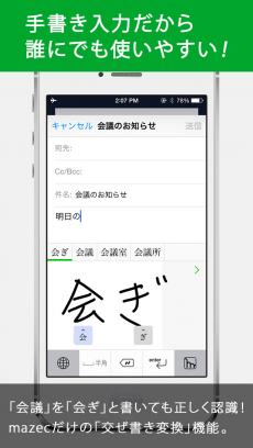 mazec - 手書き日本語入力ソフト iPhoneアプリ