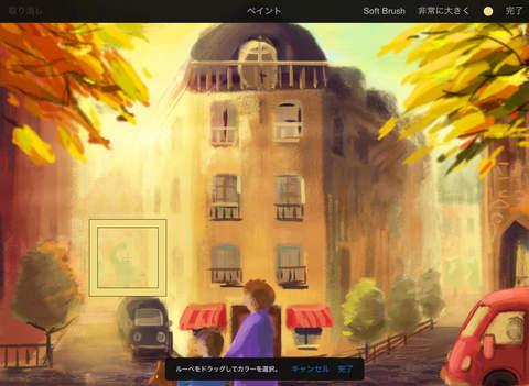 Pixelmator iPadアプリ