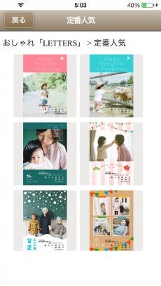 フジカラーの写真年賀状2019(富士フイルム公式アプリ) iPhoneアプリ