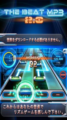 BEAT MP3 2.0 - リズムゲーム iPhoneアプリ